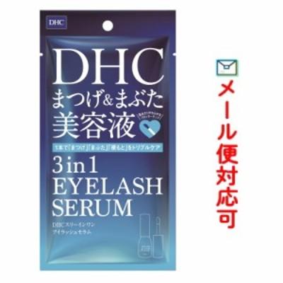 【メール便選択可】 DHC スリーインワンアイラッシュセラム 9ml 【化粧品】