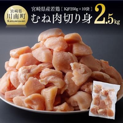 宮崎県産若鶏ムネ切身IQF 250g×10袋