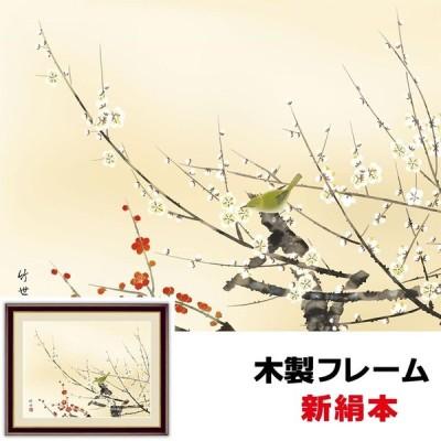 和の風情 自然の情緒 風雅 日本画 伝統 和の風情紅白梅に鶯 20×15cm 田村竹世 新絹本 木製フレーム ガラスカバー フォトフレーム
