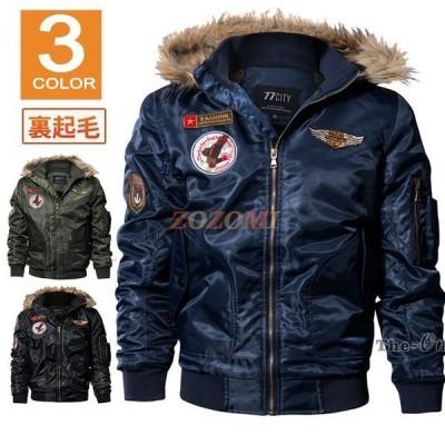 フライトジャケット メンズ ミリタリージャケット モッズコート N-2B 裏起毛 ブルゾン アウター 防風 秋冬 撥水 アウトドア