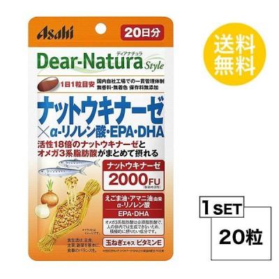 ディアナチュラスタイル ナットウキナーゼ×α-リノレン酸・EPA・DHA 20日分 (20粒) ASAHI サプリメント
