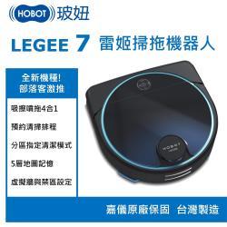 HOBOT 玻妞  雷姬新一代機皇掃拖地機器人旗艦款LEGEE7  (嘉儀原廠保固/台灣製造)