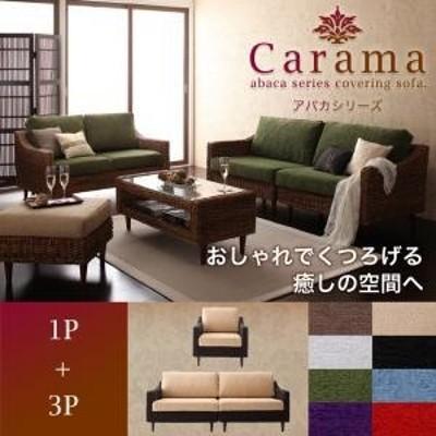 アバカシリーズ Carama カラマ 1人掛け+3人掛け