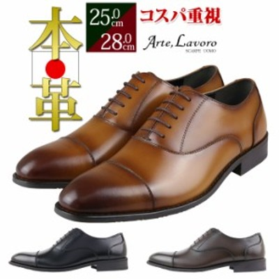 ビジネスシューズ ストレートチップ 本革 日本製 メンズ 3E 内羽根  革靴 フォーマルシューズ 大きいサイズ キングサイズ