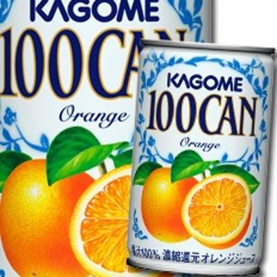 【送料無料】カゴメ 100CAN オレンジ160g缶×1ケース(全30本)