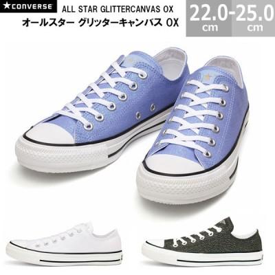コンバース オールスター グリッターキャンバス OX CONVERSE ALL STAR GLITTERCANVAS OX レディース 22.0-25.0cm キラキラ光るコットン素材