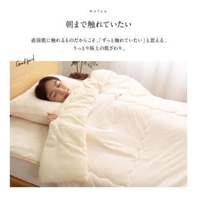 mofua うっとりなめらかパフ ふわ毛布 シングル 140×200