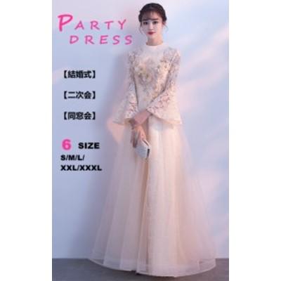 ウェディングドレス ロングドレス マキシ丈 刺繍 花柄 結婚式・二次会に最高 お呼ばれドレス Aラインワンピース 長袖