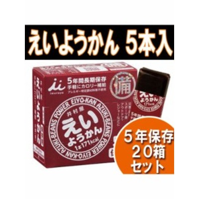 非常食【5年保存】井村屋 保存用 えいようかん 20箱(60g×5本入)