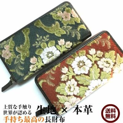 金華山 財布 和柄 長財布 布 本革 レザー トラック内装 花柄 花かご