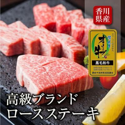 【約500g】香川県産 讃岐オリーブ牛ロースステーキ 芸術級の霜降りが美しい