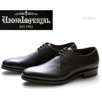 ユニオンインペリアル UNION IMPERIAL U1945 1945 メンズ ビジネスシューズ Prestige ハンドソーン ウェルテッド製法 イタリア製 キップ レザー 靴