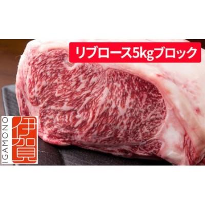 忍者ビーフ(伊賀牛)リブロース5kg ブロック