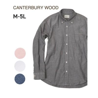 シャツ カジュアル メンズ 綿100% オックスシャンブレー 無地 長袖 ボタンダウン WOOD カンタベリーウッド M/L/LL ニッセン nissen