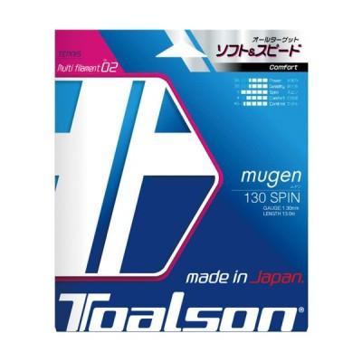 TOALSON(トアルソン)  TOALSON mugen 130 spin(ムゲン 130スピン) ナチュラル テニス ストリング ガット 7933040N【ゆうパケットOK】
