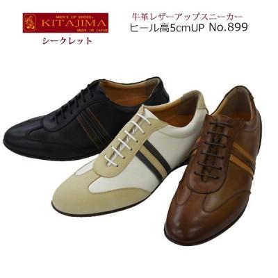 KITAJIMA 北嶋製靴 本革シークレットスニーカー 5cmヒールアップ 899