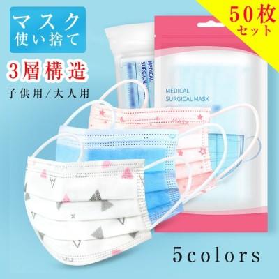 マスク 50枚 100枚 使い捨てマスク 大人用 子供用 小さめ 学校再開応援 使い捨て こども 子ども 3層構造 不織布