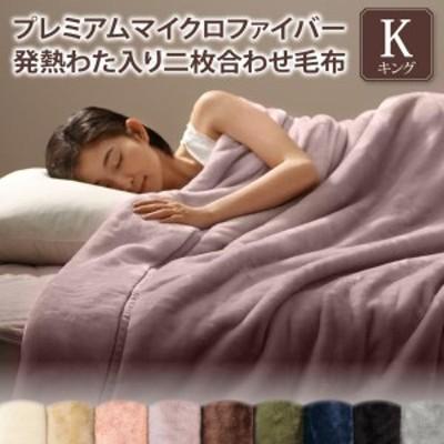 送料無料 贅沢仕立ての発熱わた入り 2枚合わせ 毛布 単品 キング あったか 毛布 掛け布団