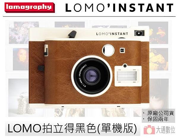 ★大通數位相機★[現貨] Lomography Lomo Instant 拍立得相機 棕色 公司貨