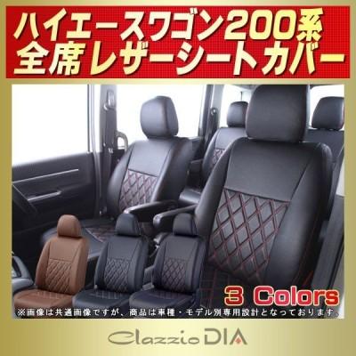 シートカバー ハイエースワゴン(200系/2列分) Clazzio DIAシートカバー