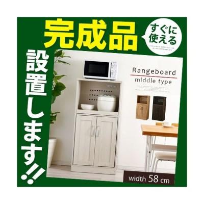 【完成品】【開梱設置サービス付き】レンジ台 レンジボード 食器棚 ミドルタイプ おしゃれ カップボード