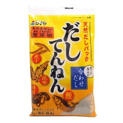 シマヤ だしてんねん64g(8g×8袋)【イージャパンモール】