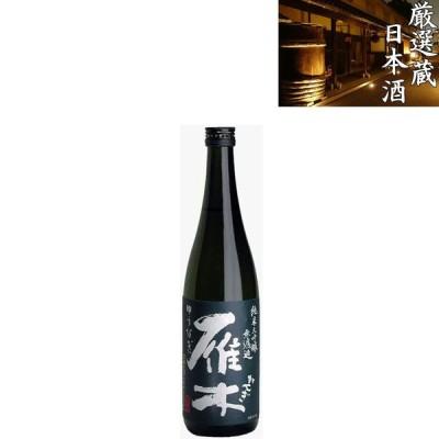 清酒 雁木 ゆうなぎ 純米大吟醸 16度 720ml 日本酒 地酒 八百新酒造 山口県