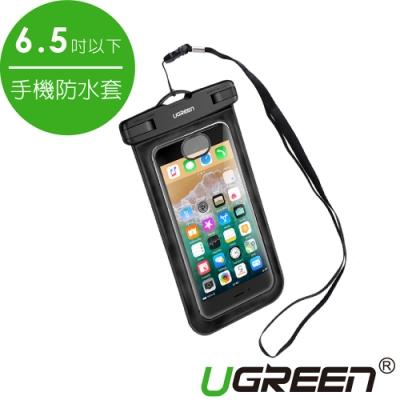綠聯 手機防水套 6.5吋以下手機通用 支持20公尺防水