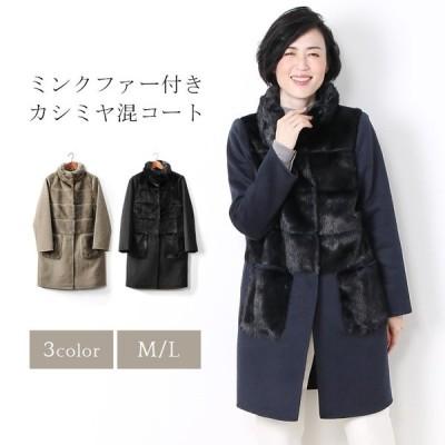 ミンク& カシミヤ 混 ウール コート 一枚仕立て / Aライン / レディース [毛皮] 毛皮コート 『ギフト』