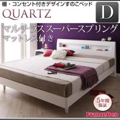 ベッド ベット 棚付き コンセント付き すのこベッド Quartz クォーツ マルチラススーパースプリングマットレス付き ダブルサイズ ダブル