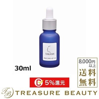 タカミ スキンピール  30ml (化粧水)