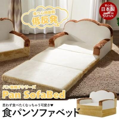ソファベッド 食パン ソファ 低反発 肘掛け 食パン パン 子供 こども ペット ベット 日本製 おしゃれ 人気 おすすめ 一人暮らし 新生活