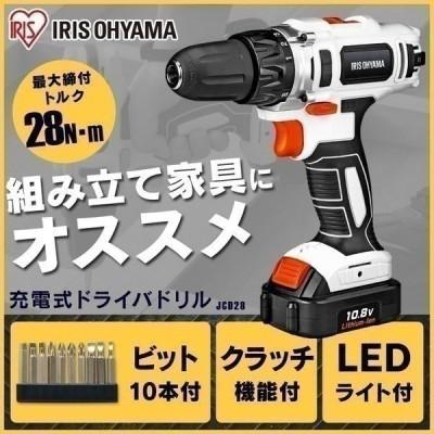 電動ドライバー 小型 セット 安い 充電式 ドリル 電動ドリル アイリスオーヤマ ミニ LEDライト付 ビット10本付 ドライバドリル ドライバー JCD28