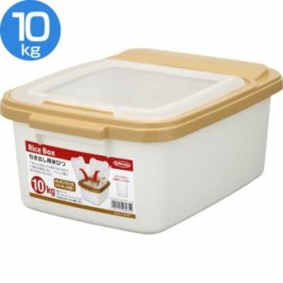 引出し用米びつ 10kgパッキン付 B-2897PA お米 米櫃 米保管 キッチン用品 岩崎工業 【D】