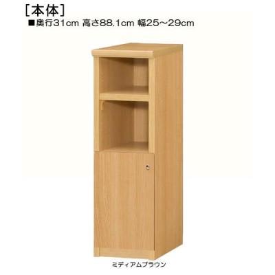 下部扉 キッチン隙間収納 高さ88.1cm幅25〜29cm奥行31cm厚棚板(棚板厚み2.5cm) 下扉高さ41.5cm 教材家具 リビング