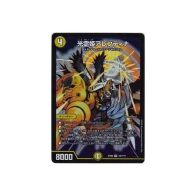 デュエルマスターズ 【DMEX-08】 光霊姫アレフティナ SR 107 謎のブラックボックスパック