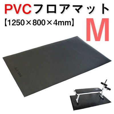 フロアマット ベンチマット 筋トレ マット ヨガマット 床保護 PVC 1250*800*4mm