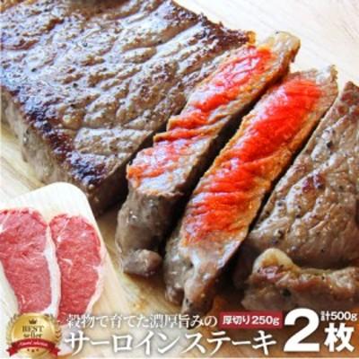 敬老の日 プレゼント 肉 ギフト <贅沢な厚切り2枚セット>サーロイン ステーキ 2枚 (ソース付き)厚切り 250g×2枚 セット リッチな 赤