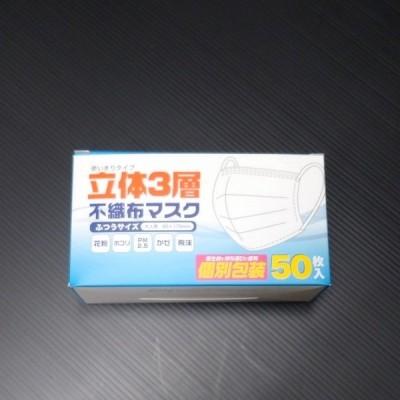 立体3層 不織布マスク 個別包装 50枚入り 普通サイズ 大人用