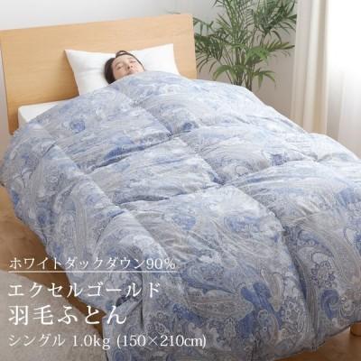 ホワイトダックダウン90% エクセルゴールド 日本製 羽毛ふとん 1.0kg シングル 柄ブルー
