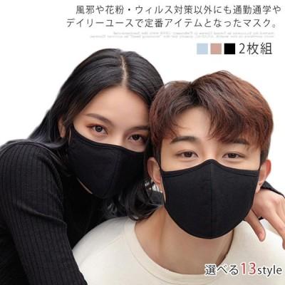 送料無料2枚組 マスク レディース メンズ キッズ 洗えるマスク 子供用 大人用 ウィルス飛沫 予防対策 ウイルス対策 布マスク 風邪 かぜ 花粉 予防 花粉