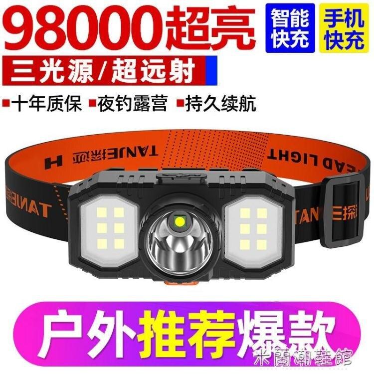 頭燈 頭燈強光可充電頭戴式超長待機超亮遠射led探照夜釣魚礦燈手電筒