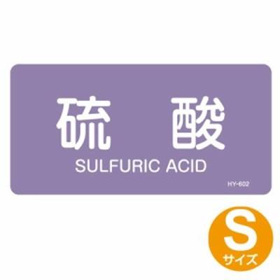 JIS配管アルミステッカー 酸またはアルカリ関係 「硫酸」 Sサイズ 10枚組 ( 表示シール アルミシール )