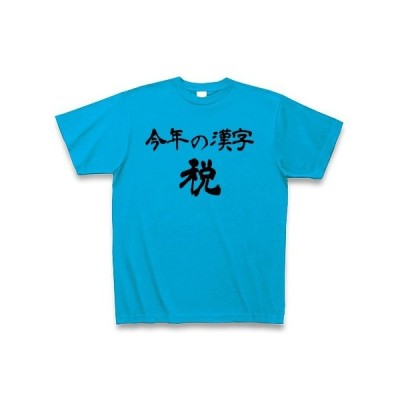 【今年の漢字】税 Tシャツ(ターコイズ)