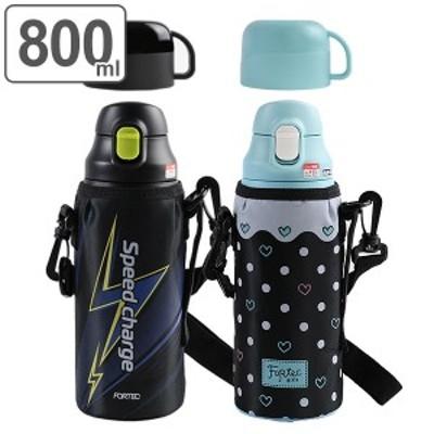 水筒 直飲み コップ付 ステンレス 保温 保冷 2way フォルテックパーク 800ml ( 2WAYボトル 携帯マグボトル コップ付き 2WAY ボトル ダイ