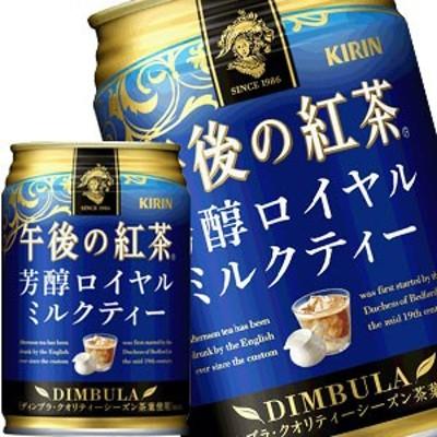 【4~5営業日以内に出荷】キリン 午後の紅茶 芳醇ロイヤルミルクティー 280g缶×24本[賞味期限:2ヶ月以上]