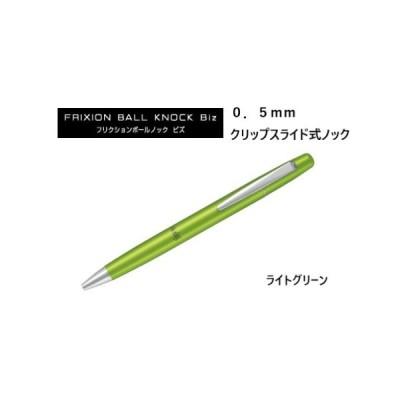 フリクションボールノック ビズ 【ライトグリーン】LFBK-2SEF-LG <パイロット>