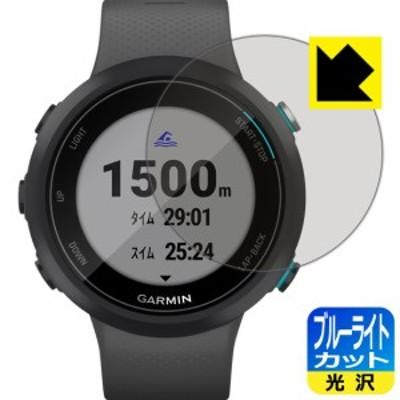LED液晶画面のブルーライトを35%カット ブルーライトカット【光沢】保護フィルム GARMIN Swim 2【PDA工房】
