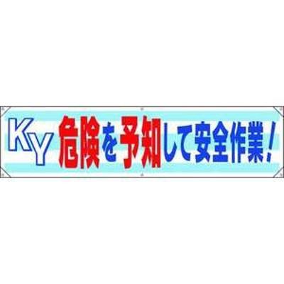 ユニット 横幕 KY危険を予知して安全作業(品番:354-171)『1679311』