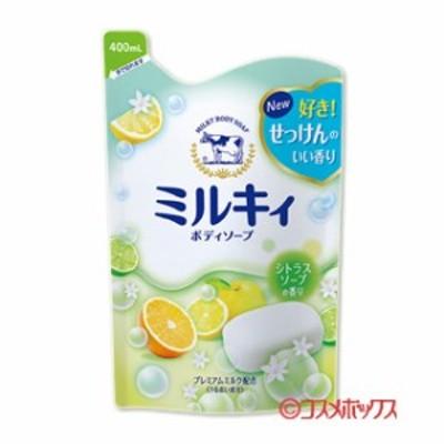 牛乳石鹸 ミルキィボディソープ シトラスソープの香り つめかえ用 400mL